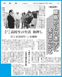 6-18 中島高校生の住宅補助決定